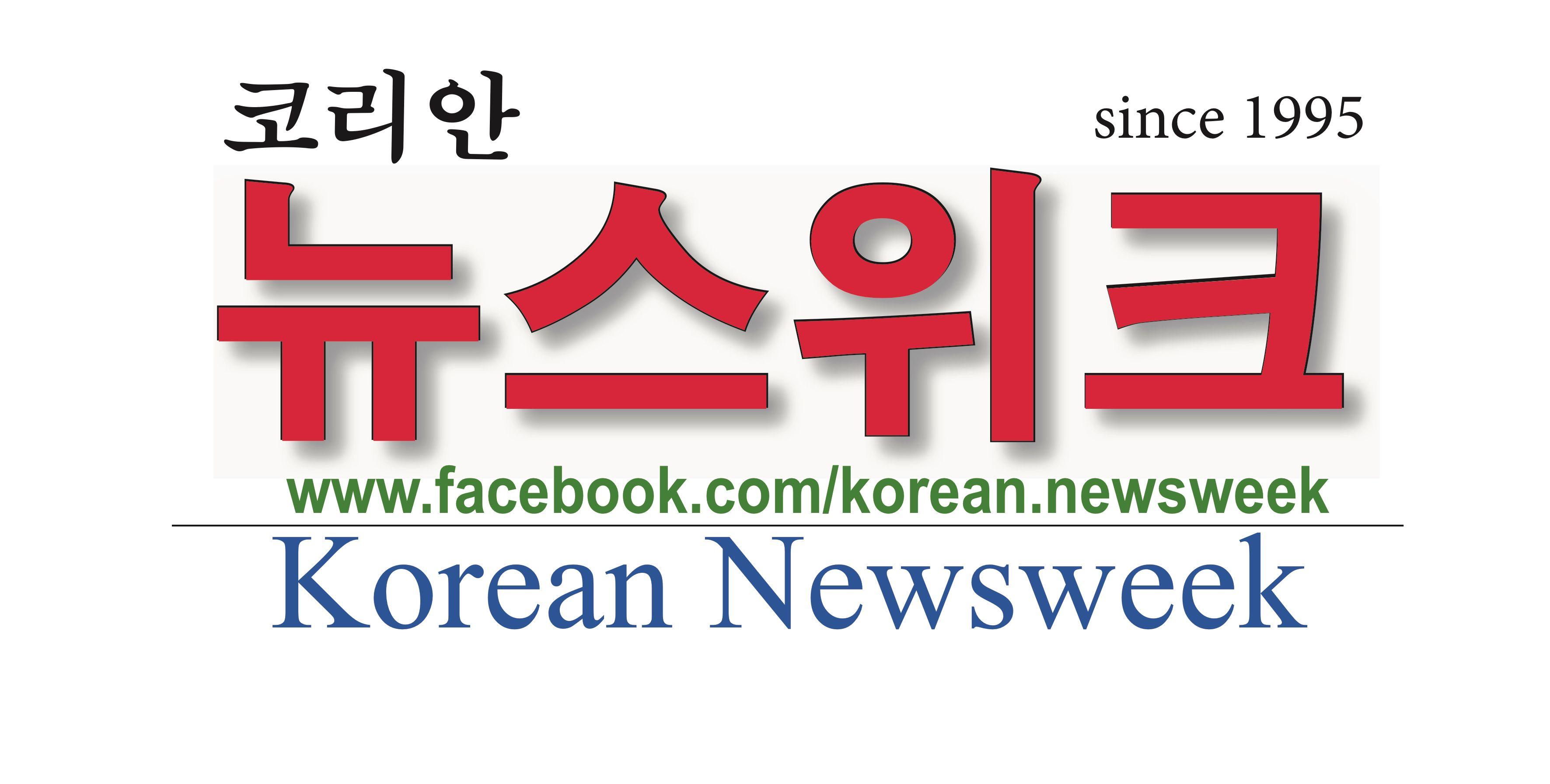 Korean Newsweek (코리안 누스위크)